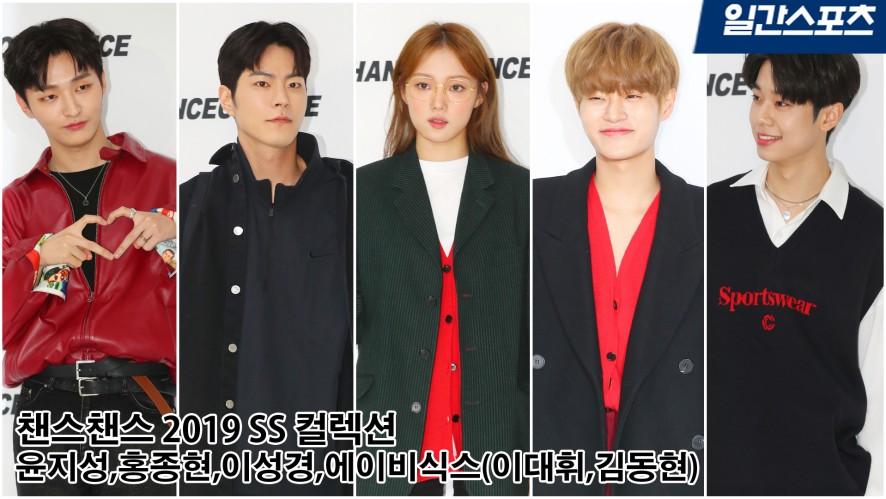'챈스챈스 컬렉션' 윤지성,홍종현,이성경,이대휘,김동현