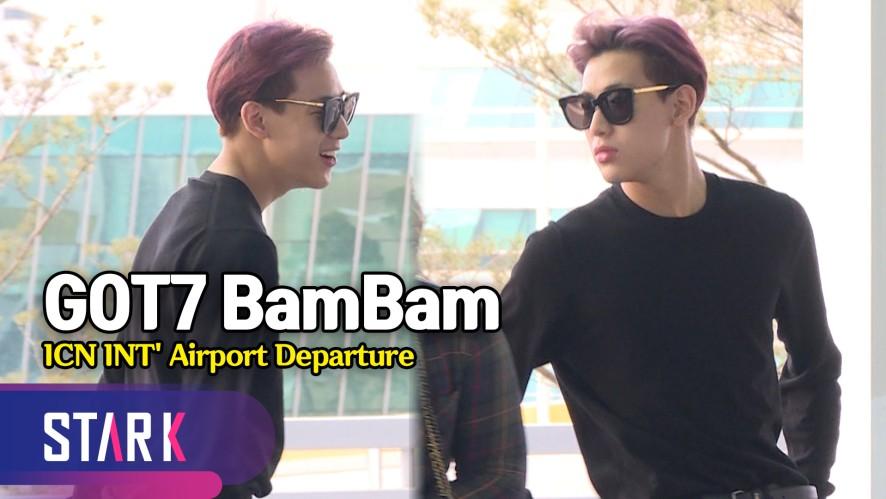 갓세븐 뱀뱀 출국, 귀엽고 멋있는거 다해~ (GOT7 BamBam, 20190407_ICN INT' Airport Departure)