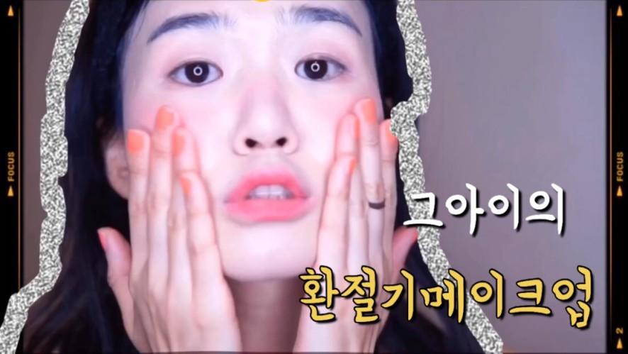 [1분팁] 그아이의 환절기메이크업 Makeup for in-between seasons