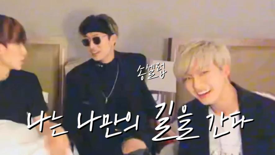 [ATEEZ] 여상성화의 강건너 송셀럽 구경🏔😎 (ATEEZ talking about MinGi's style)