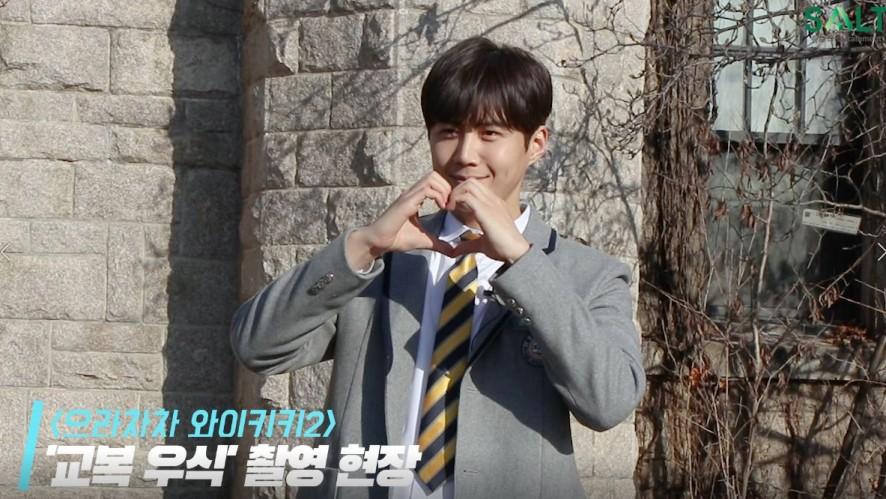 [김선호] 그시절 우리가 좋아했던 소년, 차우식♥