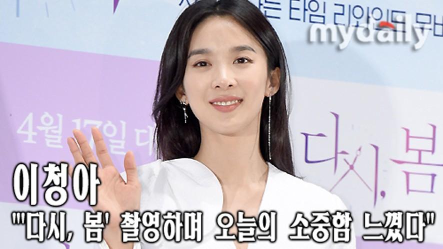 """[이청아:Lee Chung Ah] """"'다시, 봄' 촬영하며 오늘의 소중함 느껴"""""""