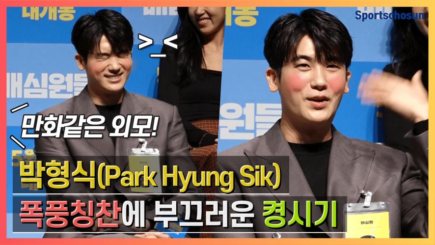 """박형식(Park Hyung Sik), """"만화 속 외모"""", """"군대 면회 갈 것"""" 선배들의 폭풍 사랑 (배심원들)"""