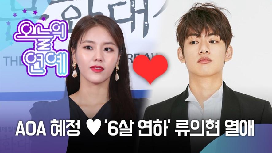 [오늘의 연예] '6살 연하' 류의현과 사랑에 빠진 AOA 혜정(AOA's Hye-Jeong And Ryu Eui-Hyun Are Reportedly Dating)