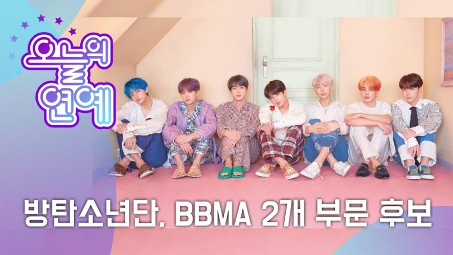 [오늘의 연예] 방탄소년단, 빌보드뮤직어워드 2개 부문 후보(BTS Dapat 2 Nominasi di Billboard Music Awards 2019)