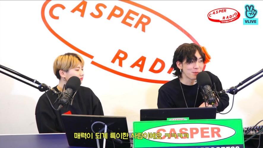 [캐스퍼라디오] 무한 매력의 밴드 '가가호호', 같이 반신욕도 할 수 있는 사이?