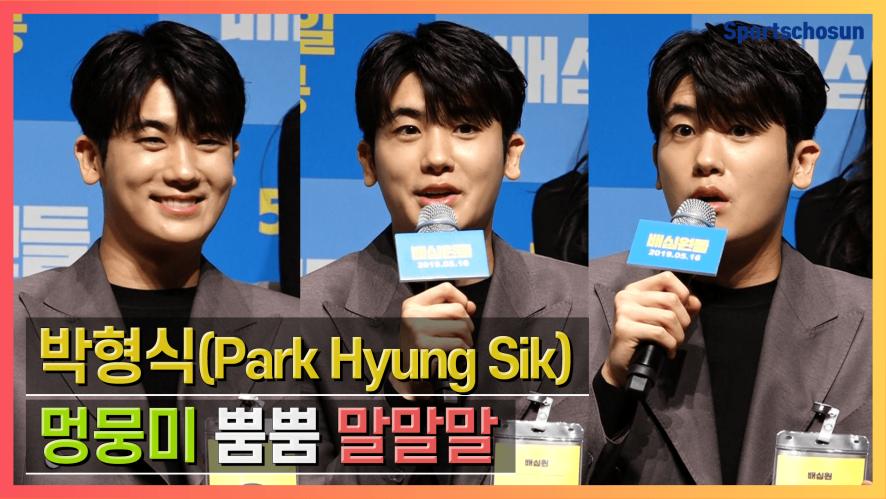박형식(Park Hyung Sik), 멍뭉미 뿜뿜 '배심원들' 제작보고회 말말말!