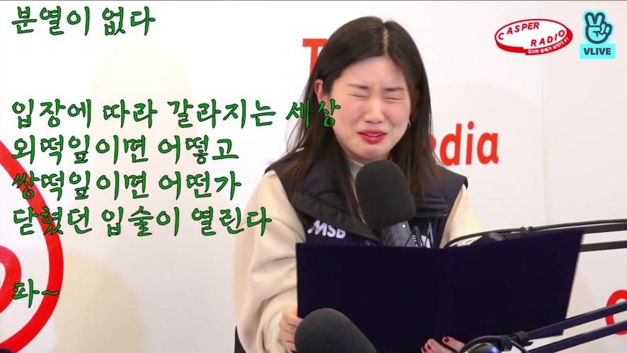 [캐스퍼라디오] 김간지X하헌진 매니저 관두기 일보 직전?