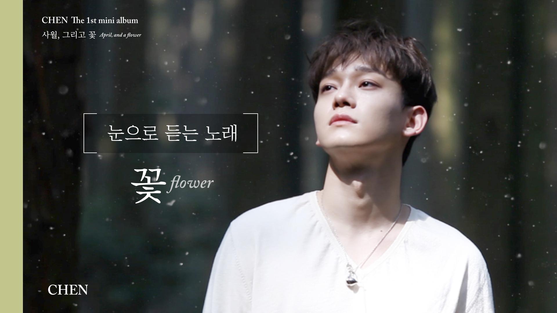 [눈으로 듣는 노래] CHEN 첸 '꽃 (Flower)'