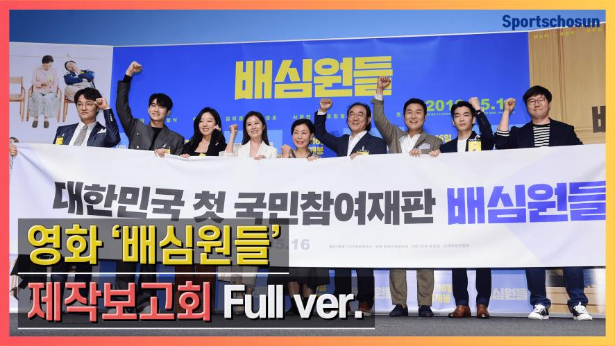 [Full] 영화 '배심원들' 제작보고회