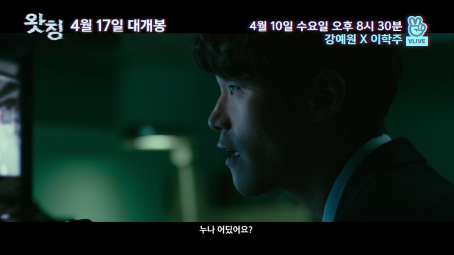 (예고) '왓칭' 강예원 X 이학주 2차 V라이브 (Preview) 'Watching' VLIVE