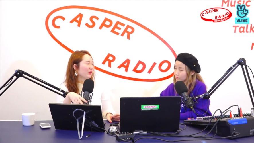 [캐스퍼라디오] 방용국, 아이돌의 안대 벗고 '히키코모리'로 컴백하다