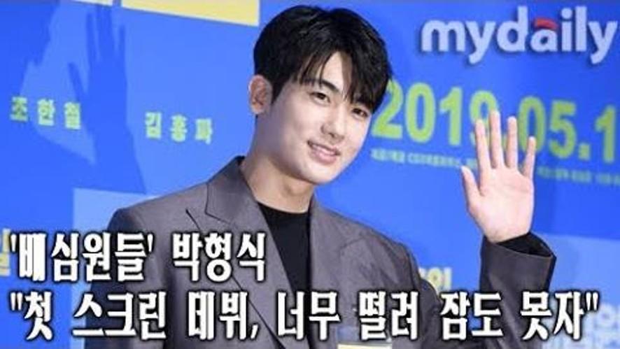 """<배심원들> 박형식, """"첫 스크린 데뷔, 떨려서 잠도 못자"""" (PARK HYUNG SIK)"""