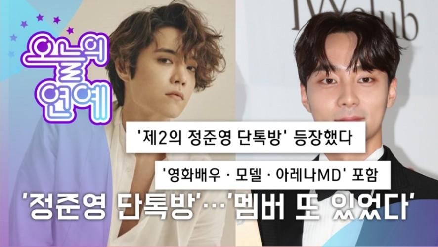 [오늘의 연예] 끝없는 '정준영 단톡방'…'에디킴도 멤버였다' ( Eddy Kim was a member of the controversial chatroom)
