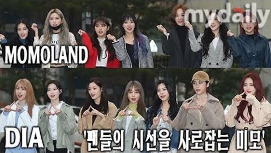 [DIA-MOMOLAND] 뮤뱅 출근길, 대세 걸그룹이 떴다!