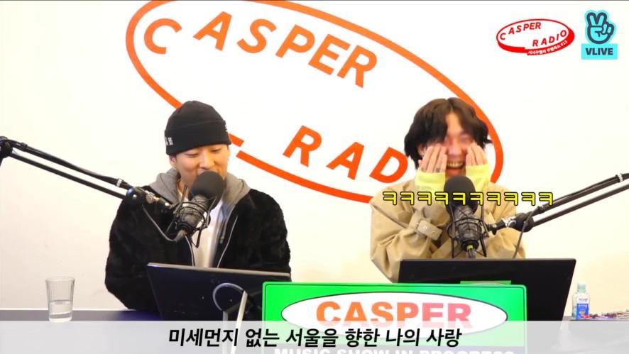 [캐스퍼라디오] 본격 '도라에몽'으로 프리스타일 랩 하기!
