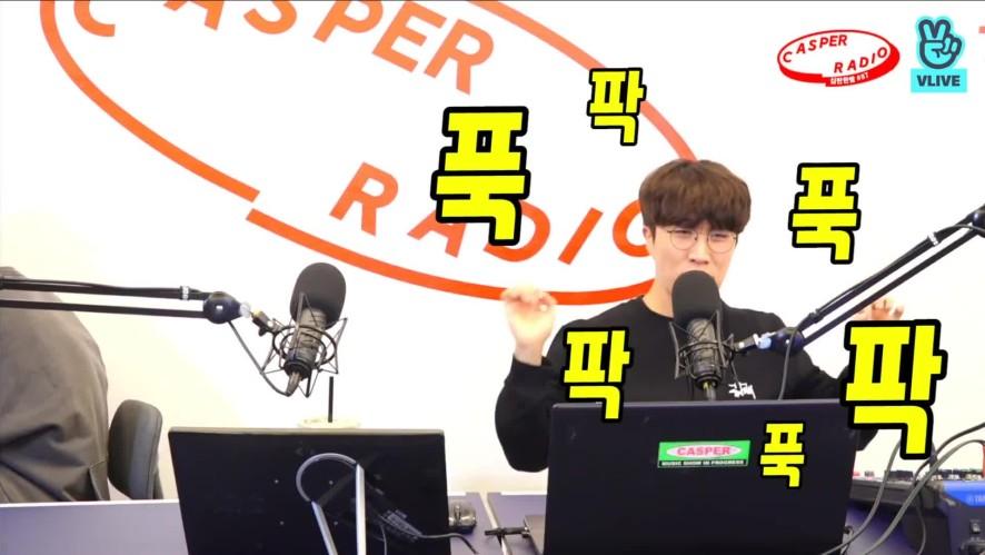 """[캐스퍼라디오] """"내가 하라면 해!!"""" 고영배, 10CM 콘서트 VCR 촬영현장 폭로.."""
