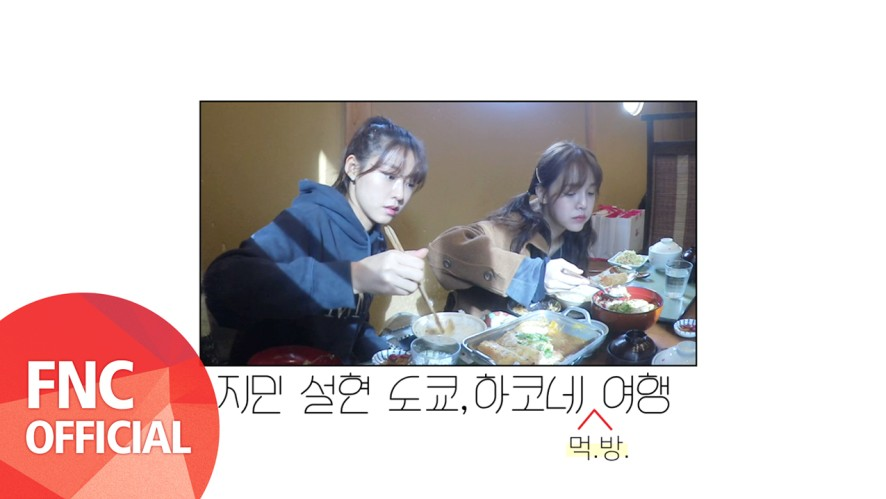 Angels' Cam #56 : 지민 설현 도쿄, 하코네 (먹.방) 여행기