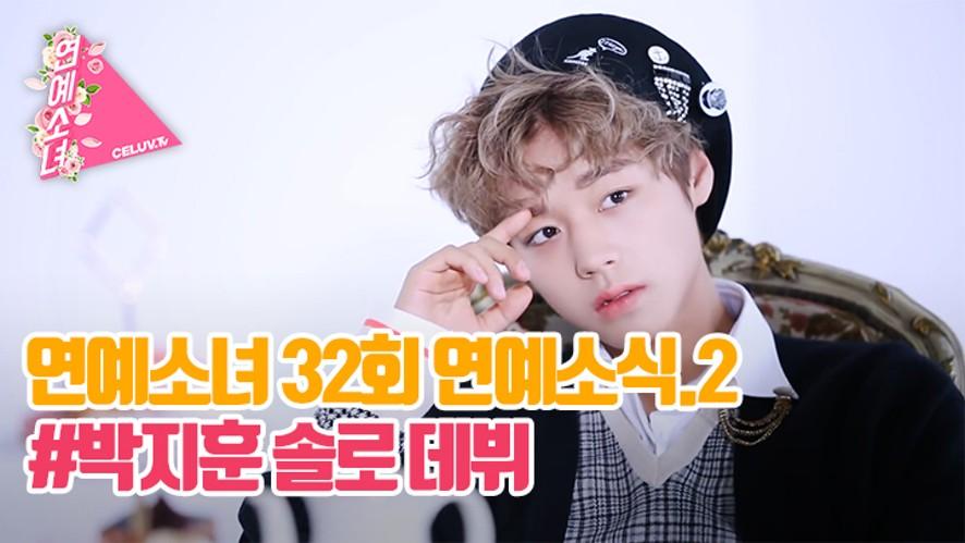 [ENG SUB/연예소녀] EP32. 소녀의 연예소식2 - 박지훈 솔로 데뷔 (Celuv.TV)