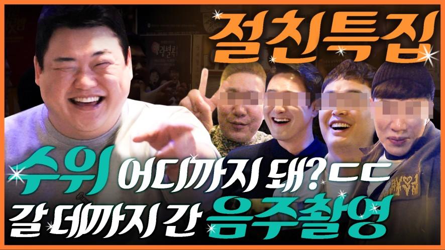 절친특집, 개그맨들의 리얼 술자리는? 김준현의 금수저 폭탄발언까지 <김준현의짠> 7회