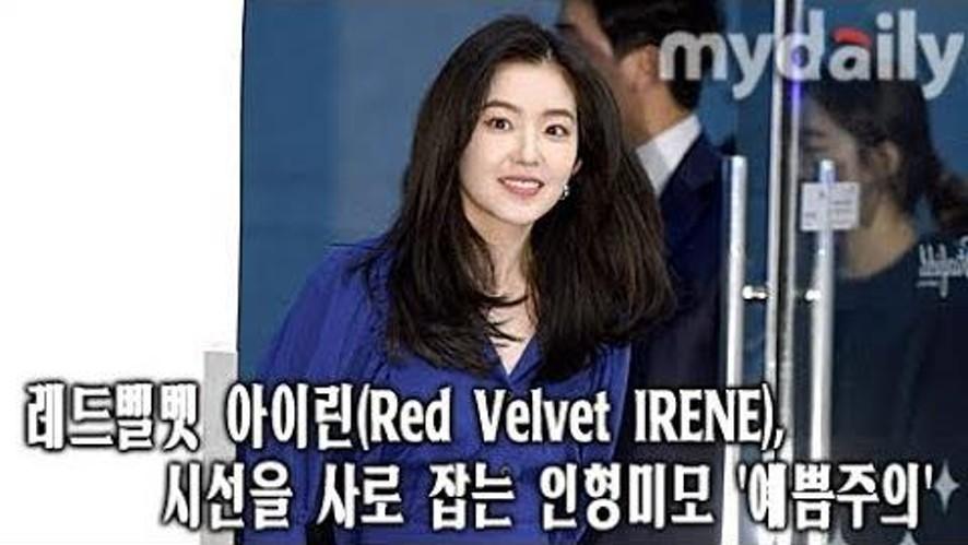 [아이린:Red Velvet IRENE] '예쁨주의보' 발령