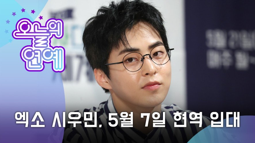 [오늘의 연예] 엑소 시우민, 5월 7일 현역 입대(Xiumin to join Army, becoming first EXO member to enlist)