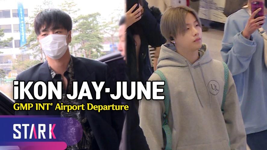 아이콘 진환X준회, 일본으로 먼저 떠나요~ (iKON JAY·JUNE, 20190409_GMP INT' Airport Departure)