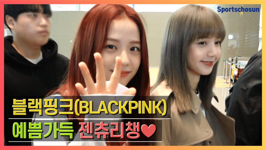 블랙핑크(BLACKPINK), 오늘도 예쁜 젠츄리챙 출국길♥ (Incheon Airport)