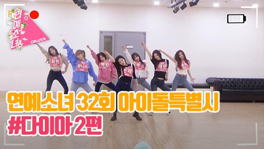 [ENG SUB/연예소녀] EP32. 아이돌 특별시 - 다이아2 (Celuv.TV)