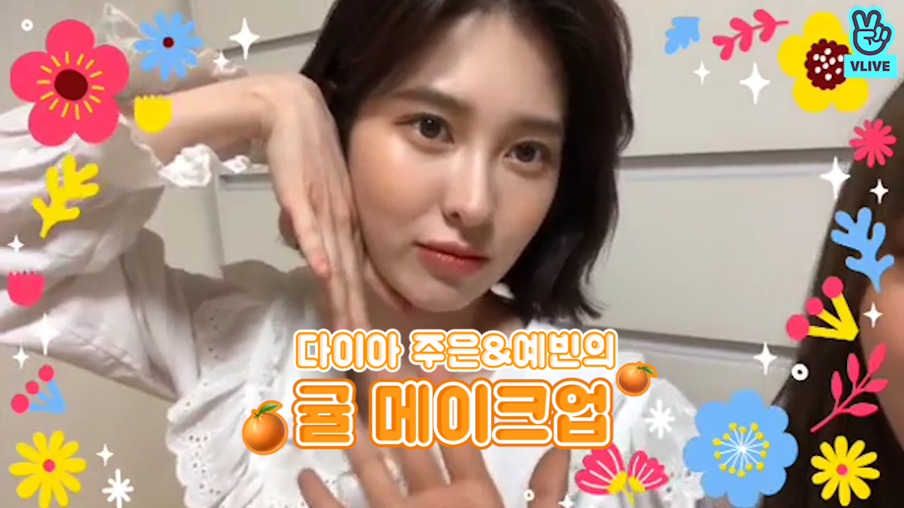 [V PICK! HOW TO in V] 주은예빈의 귤메이크업🍊 (HOW TO DO JUEUN&YEBIN's Tangerine Makeup)