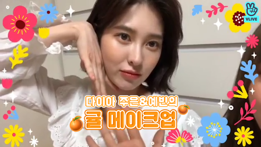 [V PICK! HOW TO in V] 주은예빈의 귤메이크업🍊 (HOW TO DO JUEUN&YEBIN's Tangerine Makeup)