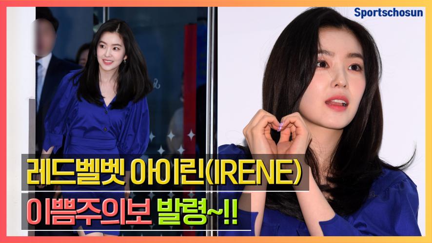 레드벨벳 아이린(Red Velvet IRENE), 오늘도 이쁨주의보 발령~