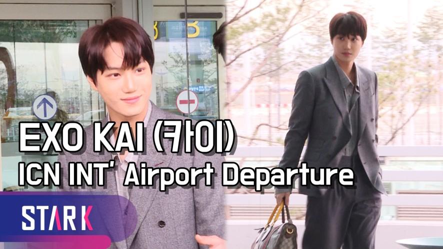 엑소 카이 출국, 내 남자의 비즈니스 (EXO KAI, 20190409_ICN INT' Airport Departure)