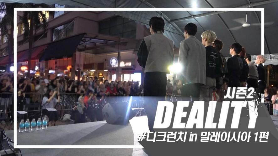 """D-CRUNCH(디크런치) - Deality(디얼리티) EP.05 """"디크런치 in 말레이시아 1편'"""