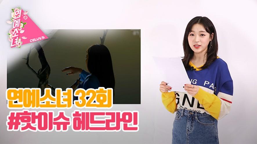 [ENG SUB/연예소녀] EP32. 핫이슈 헤드라인 (Celuv.TV)