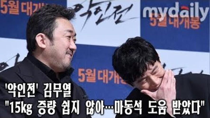 <악인전> 마블리 도움받아 15kg 증량 (Don Lee-Kim Moo Yeol)