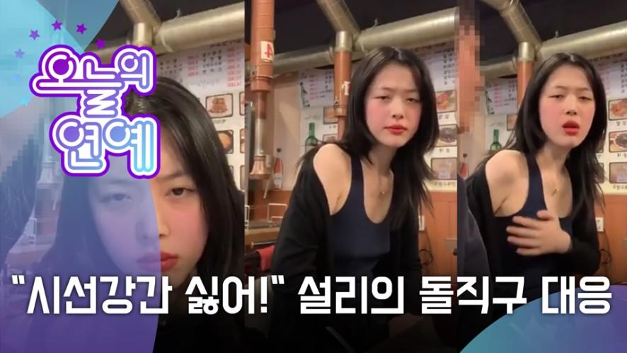 """[오늘의 연예] """"시선강간 싫어!"""" 설리의 돌직구 대응(Netizens React to Sulli's Drunken, No-Bra Live Stream)"""