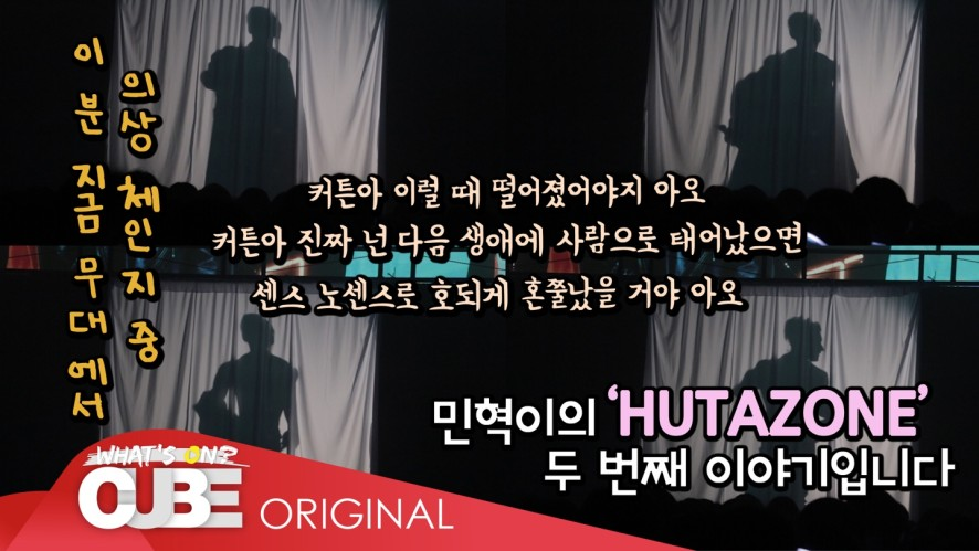 비투비 - 비트콤 #90 (민혁 'HUTAZONE : TWONIGHT' 콘서트 첫째 날 비하인드)