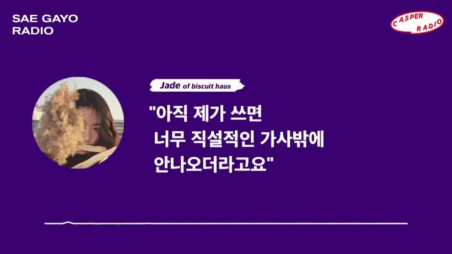[캐스퍼라디오] Jade(쟈드)의 신곡 Irréalité(이헤알리떼)와 내밀한 비하인드 스토리