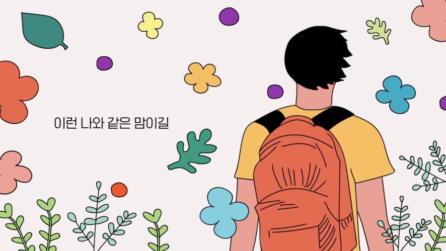 이민혁 (Lee MinHyuk) '나와 같은 맘이길 (Feat. 모트)'