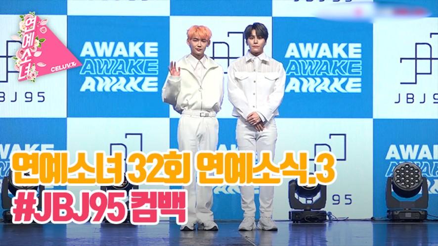 [ENG SUB/연예소녀] EP32. 소녀의 연예소식3 - JBJ95 컴백 (Celuv.TV)