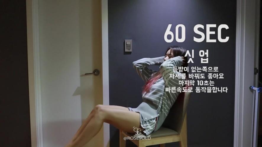 [1분팁] 찐 살, 복부 집중 다이어트 셀룰라이트 +의자
