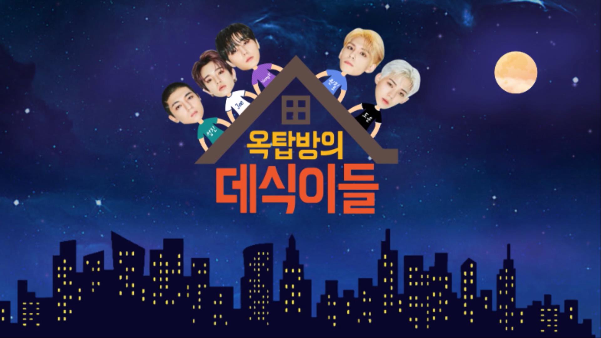 DAY6 1ST WORLD TOUR 'Youth' <옥탑방의 데식이들> 확장판 1부