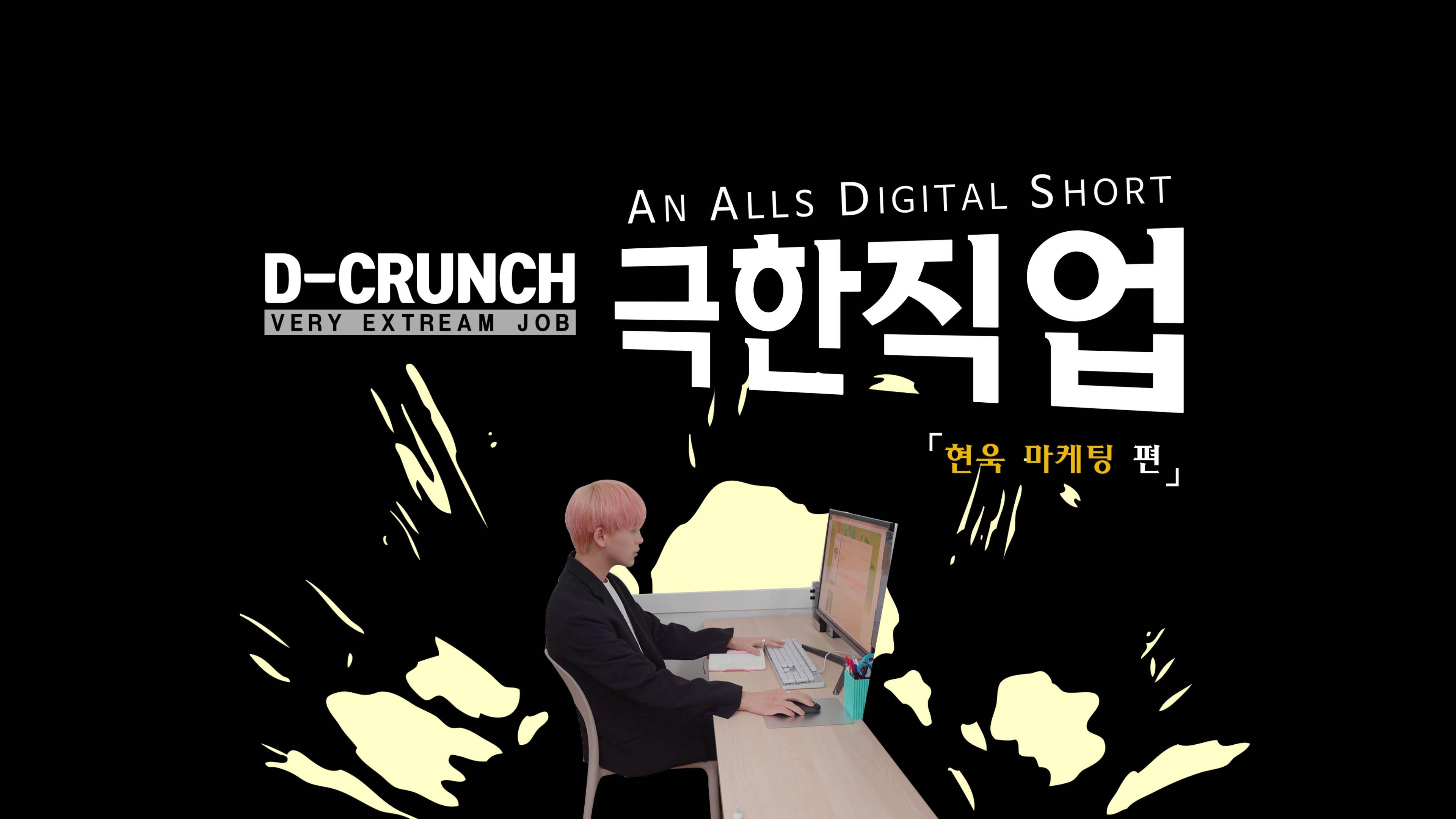 D-CRUNCH(디크런치) - 극한직업 '현욱 마케팅편'
