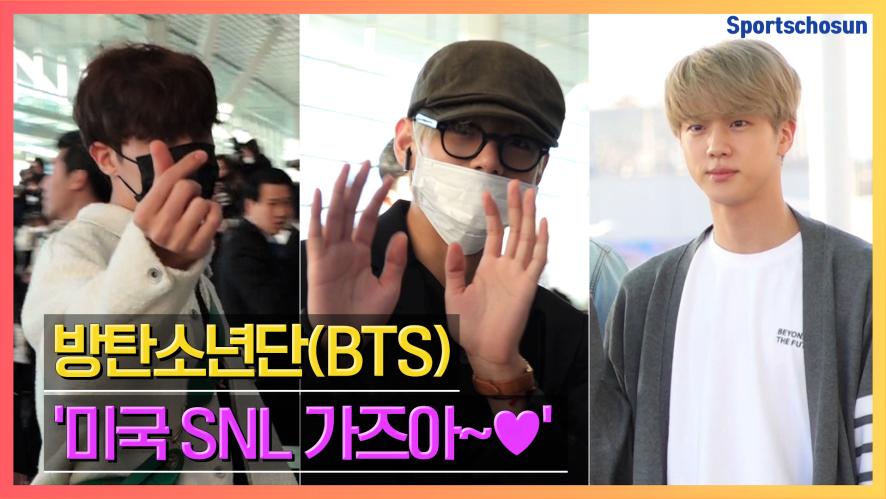 방탄소년단(BTS), '미국 SNL 가즈아~♥' (190410 Incheon Airport)