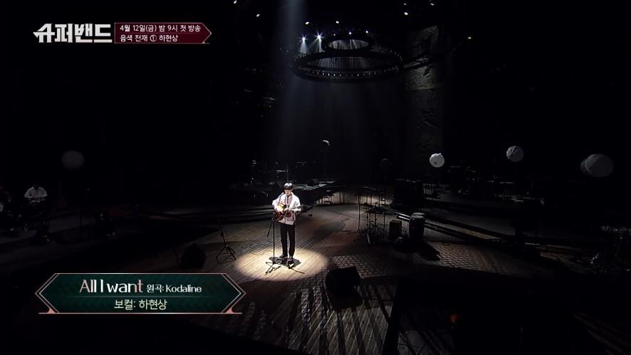 [최초공개] 슈퍼밴드 천상계 음색 보컬 3인방