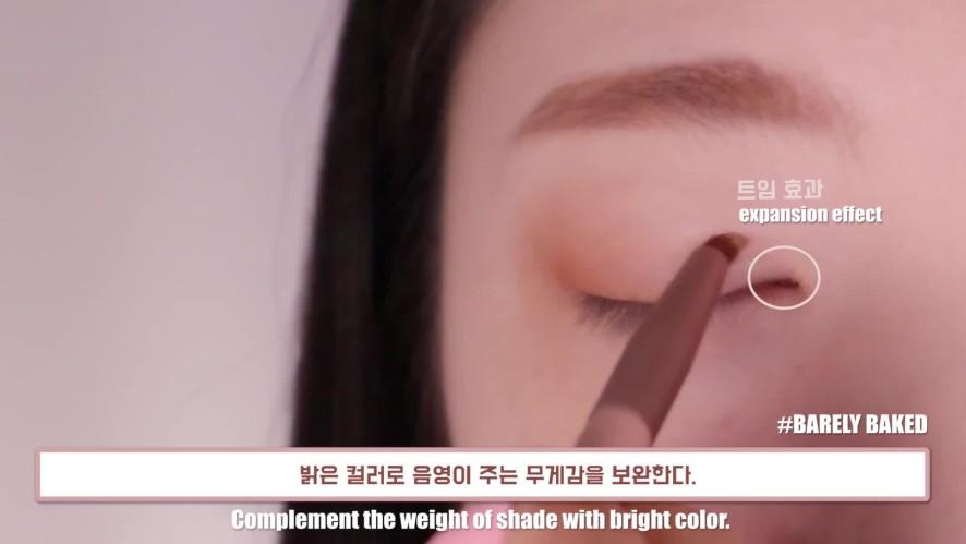 [1분팁] [섀도우 입문용] 음영 눈화장 / 눈매교정 / 네이키드 리로디드