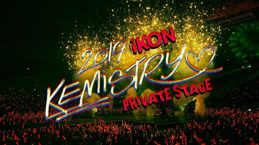 iKON - '2019 PRIVATE STAGE [KEMiSTRY]' SPOT