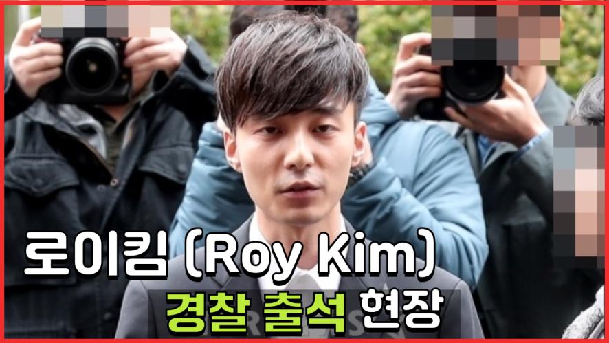 ★'음란물 유포혐의' 로이킴(Roy Kim) 경찰 출석 현장★