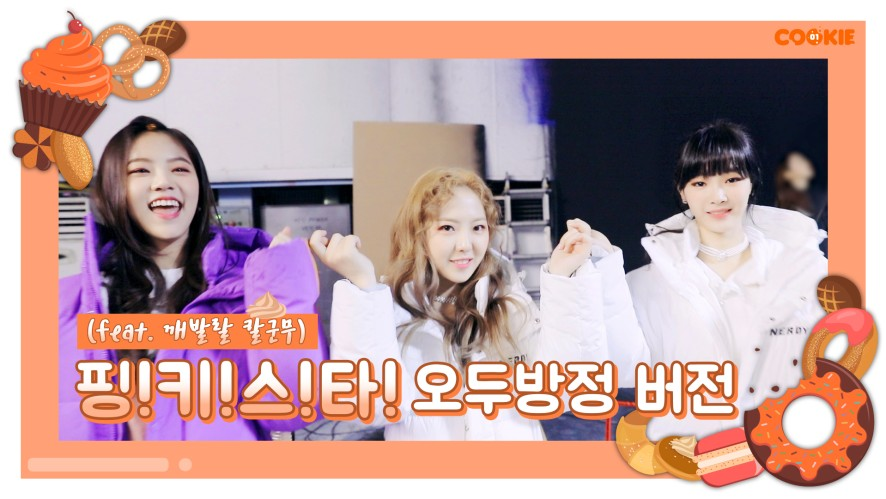 [GWSN 01COOKIE] Pinky! Star! Silly version (feat. hyper knife-like group dance)